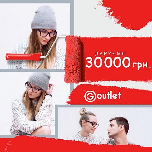 Розыгрыш! Общий призовой фонд 30 000 гривен.
