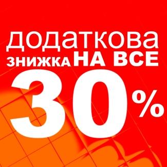 Додаткова знижка 30% на весь асортимент