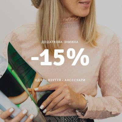 Знижка -15% на все